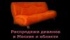 rasprodaza-divanov